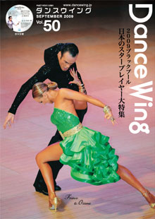 DanceWing vol 50