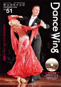 Dance Wing 51